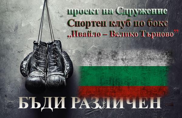 Бъди различен – Проект на Сдружение Спортен клуб по бокс Ивайло – Велико Търново и Министерство на младежта и спорта (ММС)