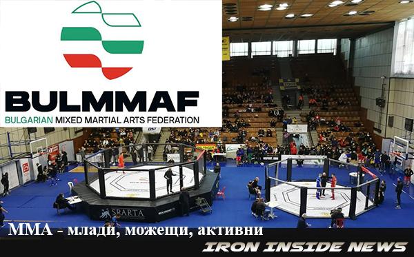 """Продължава реализацията на проект """"ММА - млади, можещи, активни"""" на Българска федерация по ММА и Министерството на младежта и спорта"""