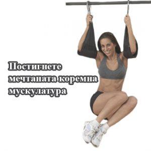 Аксесоар за коремни преси от вис - аксесоар произведен от здрав текстилен материал, позволяващ концетрирана тренировка на коремните мускули.