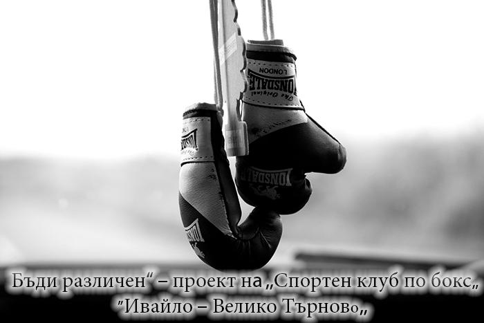 """Проект """"Бъди различен"""" – осъществен от """"Спортен клуб по бокс """"Ивайло – Велико Търново"""" и Министерство на младежта и спорта (ММС)"""