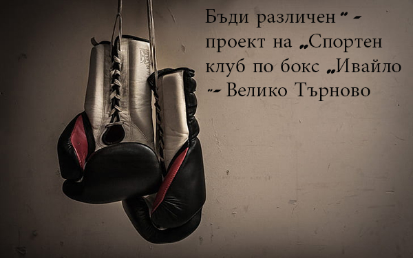 """""""Бъди различен"""" проект нa """"С.К. по бокс """"Ивайло Велико Търново"""" се реализира по Национална програма за изпълнение на младежки дейности"""