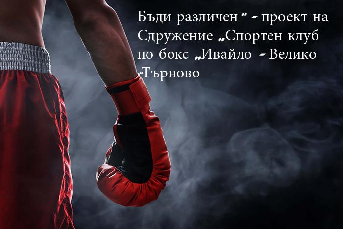 """Проект """"Бъди различен"""" """"Спортен клуб по бокс """"Ивайло – В. Търново"""" се реализира по Национална програма за изпълнение на младежки дейности."""